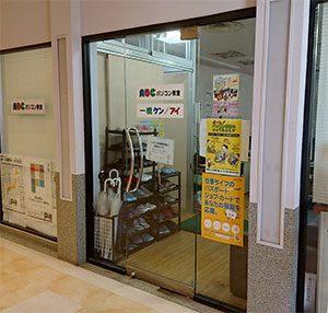 ABCパソコン教室入口