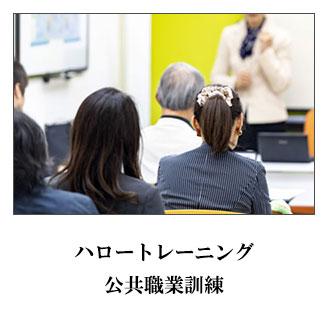 ハロートレーニング 公共職業訓練