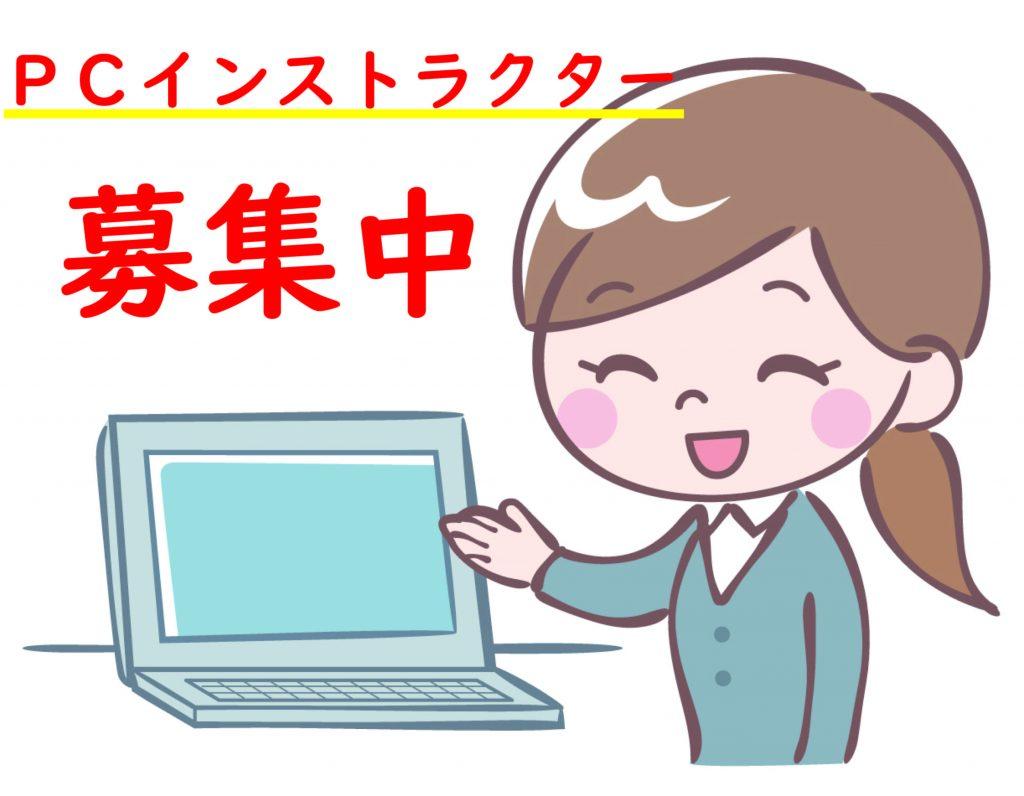 PCインストラクターのイメージ