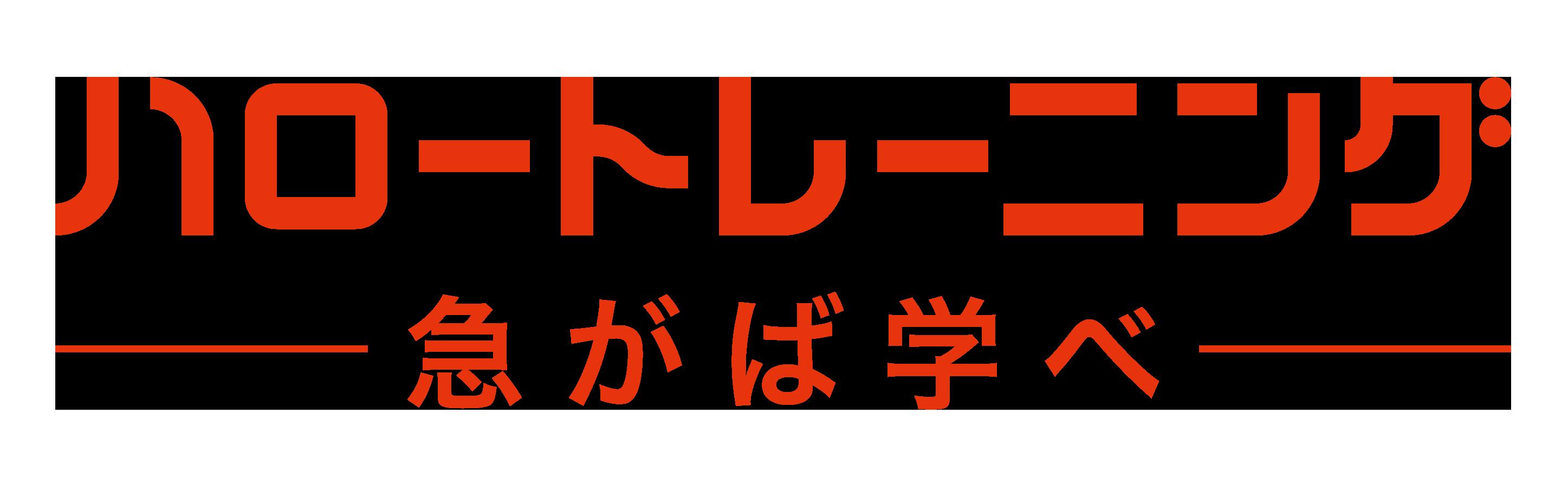 埼玉県立職業能力開発センター一般職業訓練