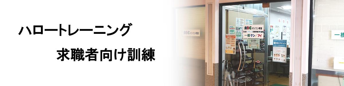 ハロートレーニング 公共職業訓練 ABCパソコン教室 熊谷校