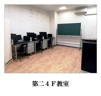 第二 4F教室